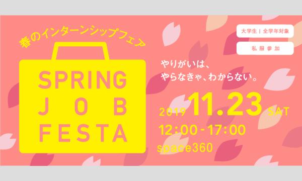 インターンフェス〔SPRING JOB FESTA 2019〕北海道の働きかた未来市 *大学生限定* イベント画像1