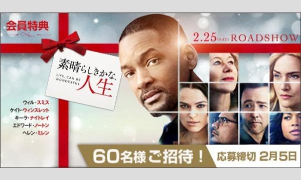 【Yahoo!プレミアム会員特典】映画『素晴らしきかな、人生』試写会に60名様ご招待! イベント画像1