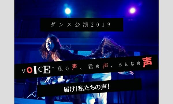ダンス公演VOICE~私の声、君の声、みんなの声 イベント画像1