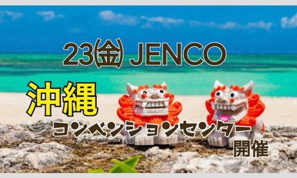 23㈮ JENCO セミナー【沖縄】 イベント画像1