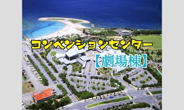 23㈮ JENCO セミナー【沖縄】 イベント画像2