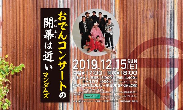 マンダムズおでんコンサート令和元年 イベント画像1