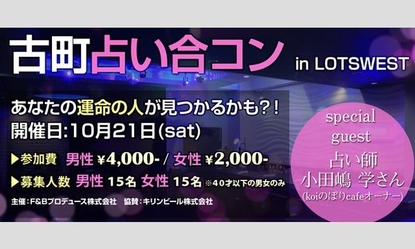 古町占い合コン in LOTSWEST イベント画像1