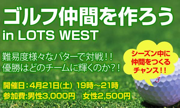 ゴルフ仲間を作ろう!in LOTSWEST イベント画像1