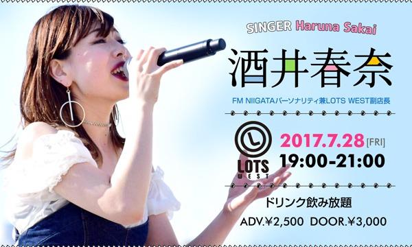 酒井春奈 LIVE in LOTSWEST 7/28(fri) in新潟イベント