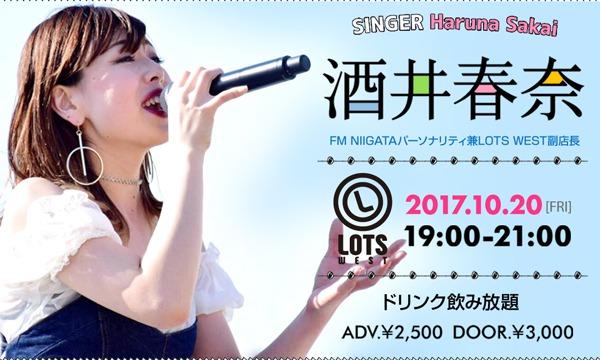 酒井春奈 LIVE in LOTSWEST 10/20(fri) イベント画像1