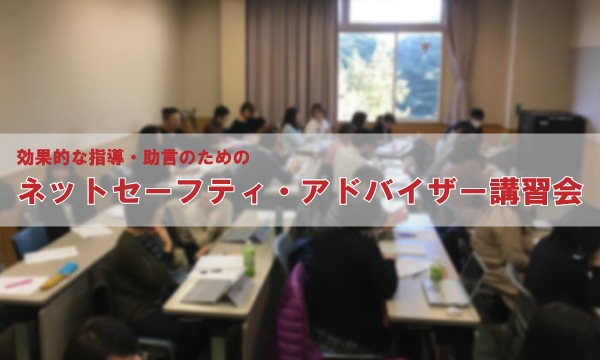 SIA認定ネットセーフティ・アドバイザー第8回講習会(東京) イベント画像1