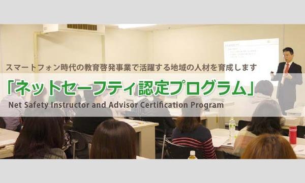 SIA認定ネットセーフティ・アドバイザー第8回講習会(東京) イベント画像2