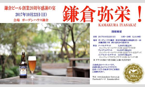 鎌倉弥栄!KAMAKURA IYASAKA~鎌倉ビール創業20周年感謝の宴