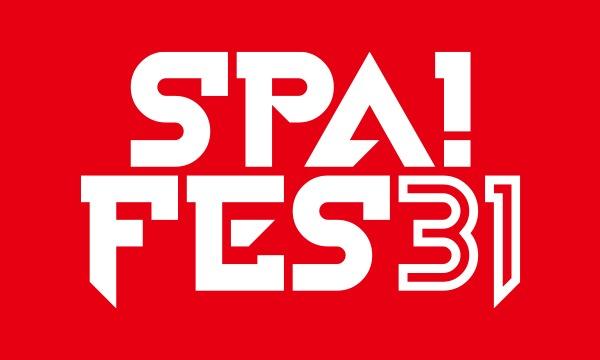 SPA!フェス31 イベント画像1