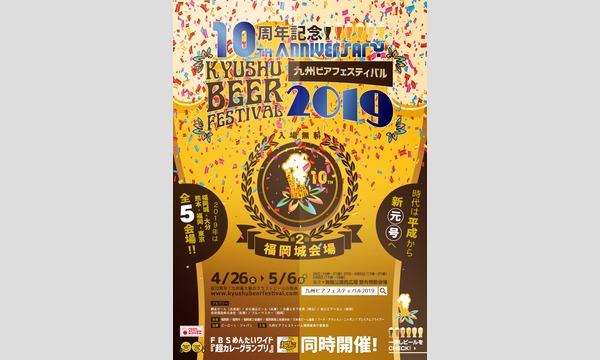 九州ビアフェスティバル2019福岡城 イベント画像1