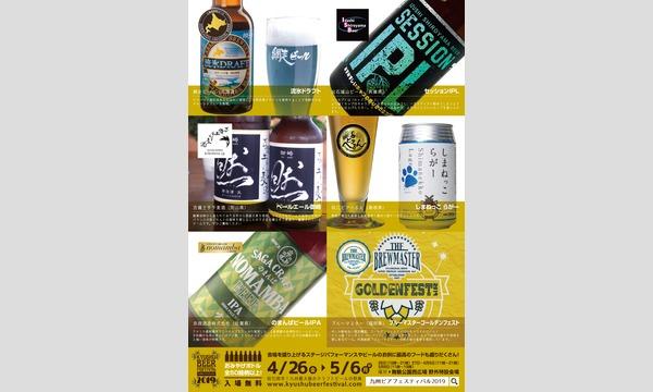 九州ビアフェスティバル2019福岡城 イベント画像2
