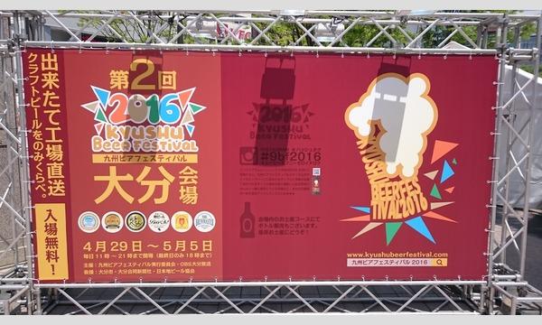 九州ビアフェスティバル2017大分 イベント画像3