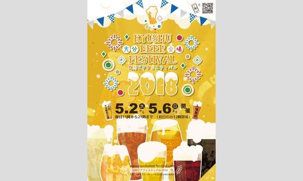 九州ビアフェスティバル2018大分 in大分イベント