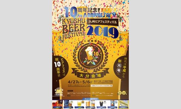 九州ビアフェスティバル2019大分 イベント画像1