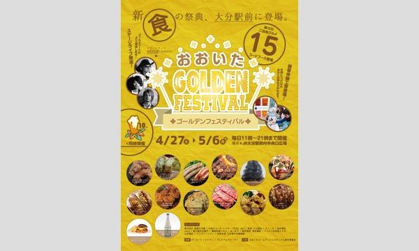 九州ビアフェスティバル2019大分 イベント画像2