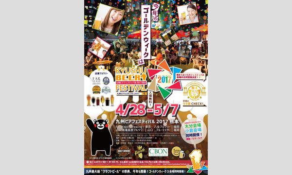 九州ビアフェスティバル2017熊本 in熊本イベント