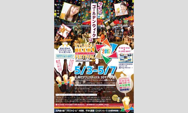 九州ビアフェスティバル2017小倉 in福岡イベント