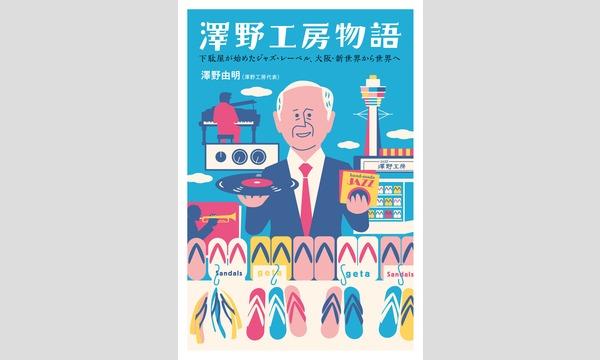 澤野工房物語出版記念トークイベント&サイン会 イベント画像1