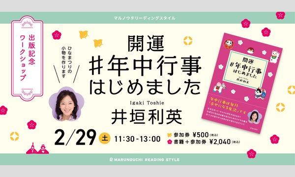 井垣利英『開運#年中行事はじめました』刊行記念イベント in東京 ...