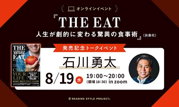 リーディングスタイル株式会社の『THE EAT 人生が劇的に変わる驚異の食事術』発売記念 石川勇太先生オンライントークイベントイベント
