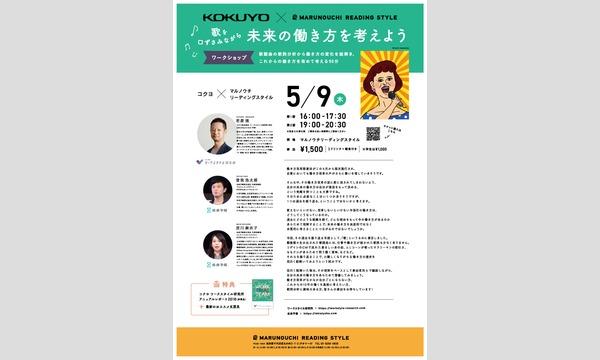 リーディングスタイル株式会社のKOKUYO×リーディングスタイル 「歌を口ずさみながら 未来の働き方を考えよう」イベント