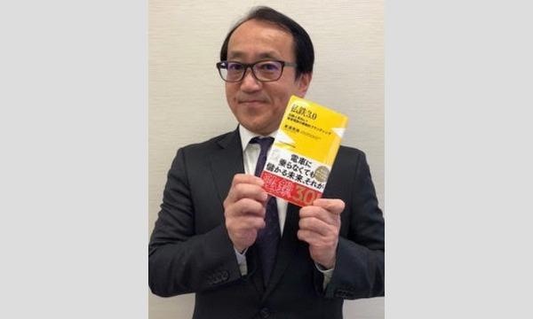 『私鉄3.0』(ワニブックス)出版記念トークイベント  「東急電鉄ってこんなことまでしてたんだ!!!」 イベント画像1