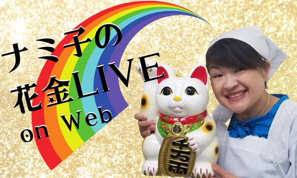 コロナは笑いでイチコロな‼ナミ子の花金LIVE on Web イベント画像1