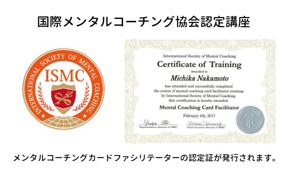 初めての方でも短時間で効果的なコーチングができる!メンタルコーチングカードファシリテーターコース2日間(2/9-10) イベント画像2