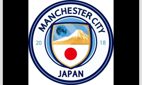 マンチェスターシティ・サポーターズクラブ ジャパン 19/20シーズン 会員登録 イベント画像1
