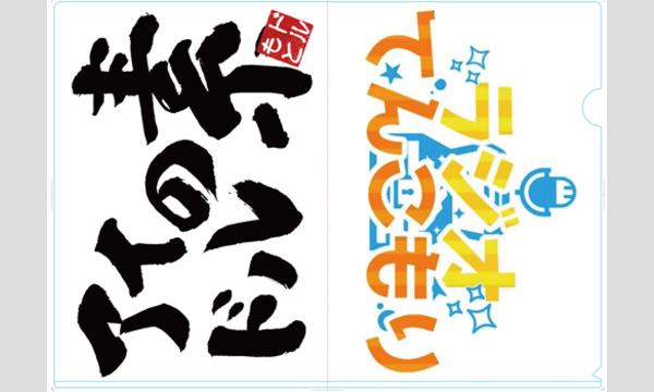 【10月入会】Radio106ニコニコチャンネル入会プレゼント企画(これはイベントではありません) イベント画像1