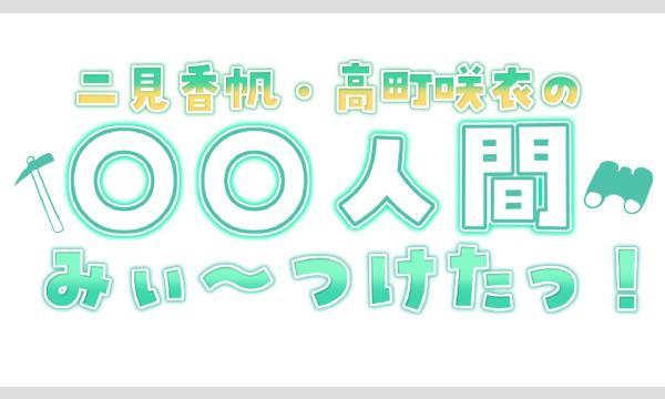 【ゲスト:アクタリウム】二見香帆・高町咲衣のボドゲイベントみぃ〜つけたっ! 【リアル参加】