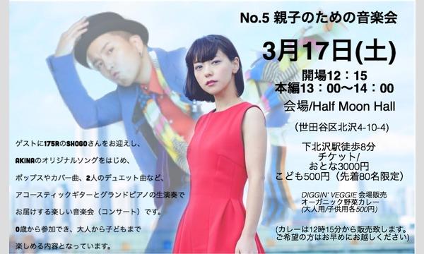 第5回 親子のための音楽会 in東京イベント