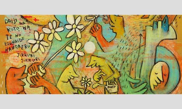 NEWoMan 1Day School「門 秀彦」巨大キャンパスに心で描く落書きアート イベント画像2