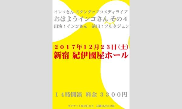 スタンダップコメディライブ「おはようインコさん その4」 in東京イベント
