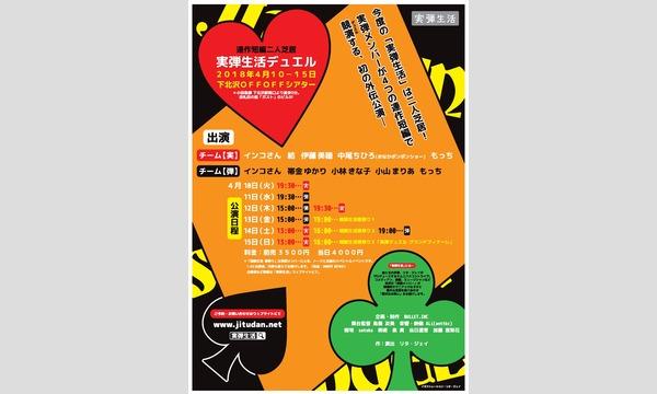 【実】[15日(日)13:00]実弾生活デュエル イベント画像2