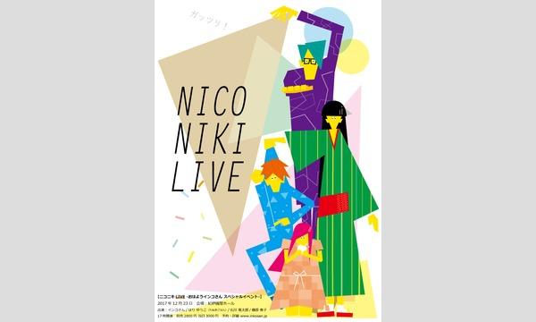 【ニコニキLIVE】―「おはようインコさん」スペシャルイベント― in東京イベント