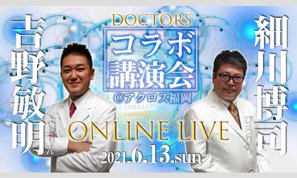 吉野敏明歯科医&細川博司医師 ドクターズコラボ講演会 in Fukuoka イベント画像1