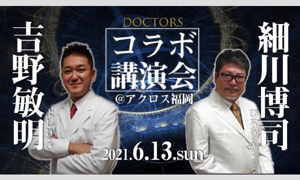 吉野敏明歯科医&細川博司医師 ドクターズコラボ講演会 in Fukuoka イベント画像2