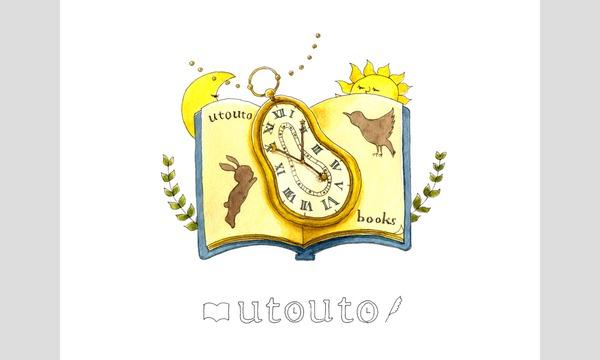 タイムトラベル専門書店utoutoプレゼンツ「降りつもるじかん」 イベント画像1