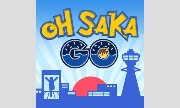 Oh Saka GO! in東京イベント