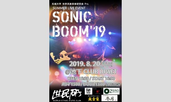 SONIC BOOM'19 イベント画像1