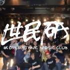 名城大学 世界民族音楽研究会のイベント