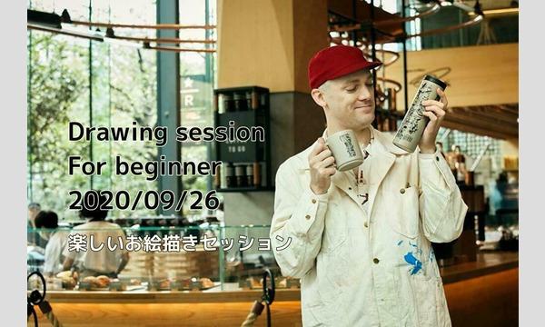 スターバックス リザーブ ロースタリー 東京 スペシャルプロダクト&ドローイングセッションイベント