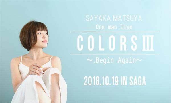 【佐賀公演】松谷さやか one man live COLORS lll~.Begin Again~ イベント画像1