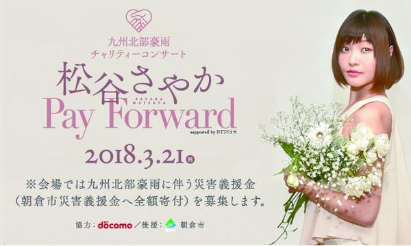 松谷さやか 九州北部豪雨チャリティーコンサートPay Forward supported by NTTドコモ イベント画像1