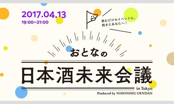 おとなの日本酒未来会議 in東京イベント