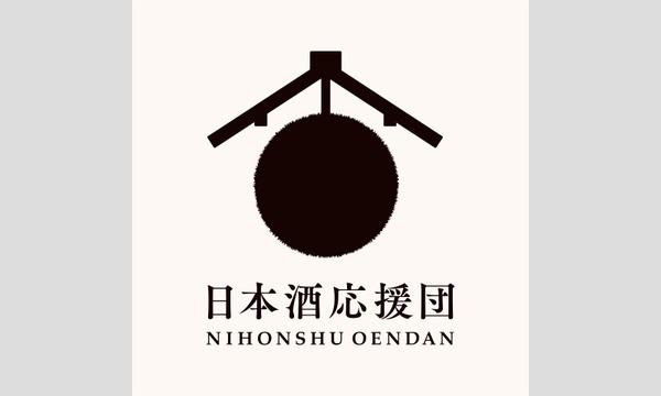 おとなの日本酒未来会議 イベント画像2