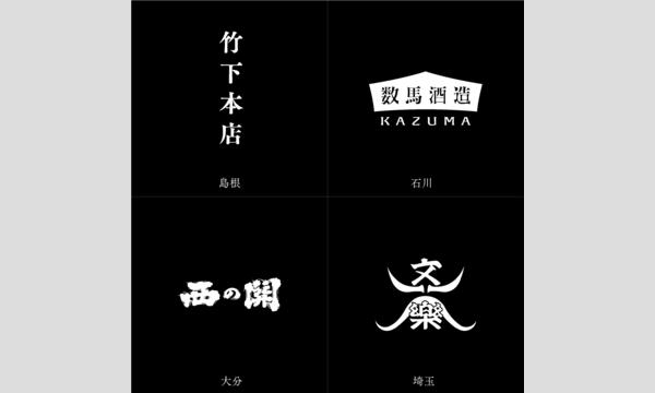 おとなの日本酒未来会議 イベント画像3