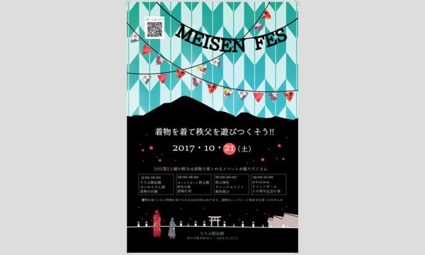 銘仙フェス in埼玉イベント
